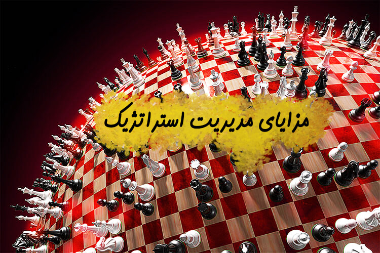 Read more about the article مزایای مدیریت استراتژیک
